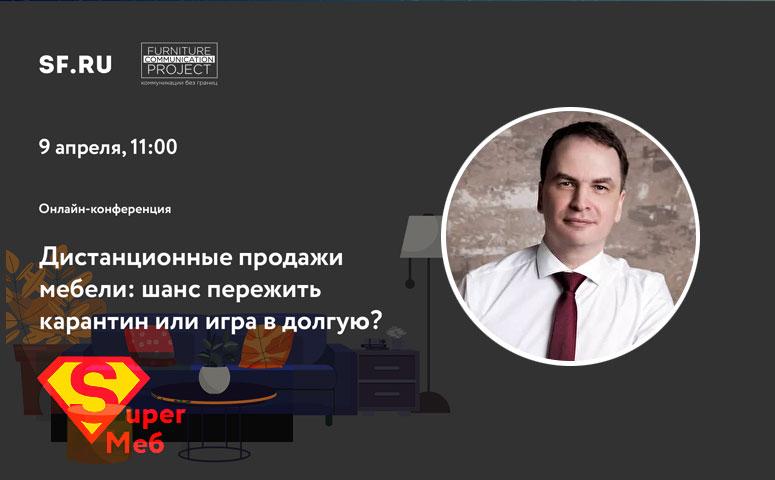 Алексей Лопухин — Мебель. Инвестиции. Ритейл