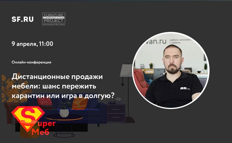 Антон Макаров — Divan.ru