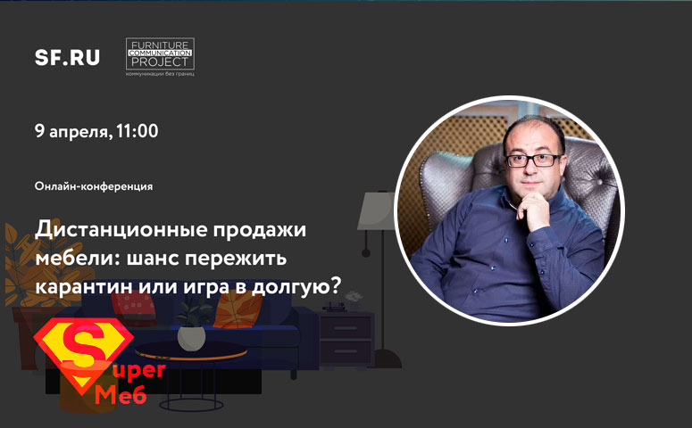 Эдуард Романовский — «Мебелик»