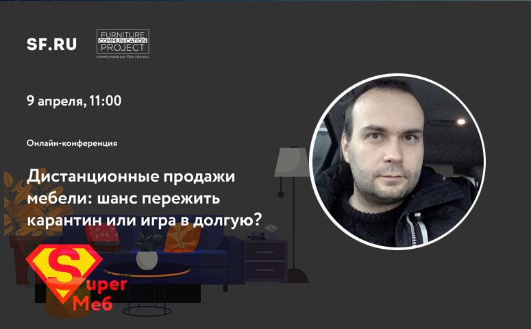 Георгий Терновский — mebel.ru