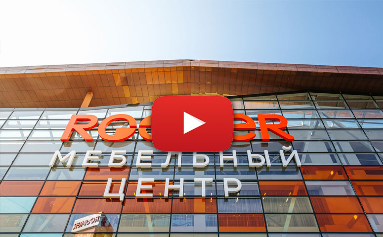 Торговый центр Roomer