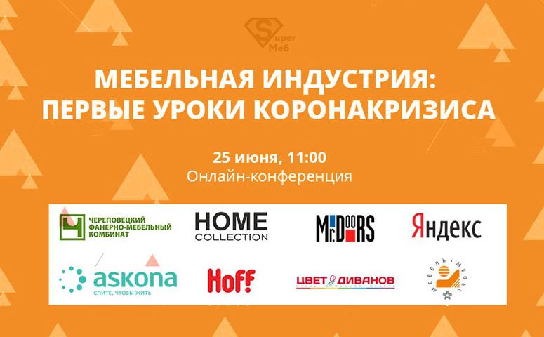 Онлайн-конференция «Мебельная индустрия: первые уроки коронакризиса» (25 мая 2020 года)