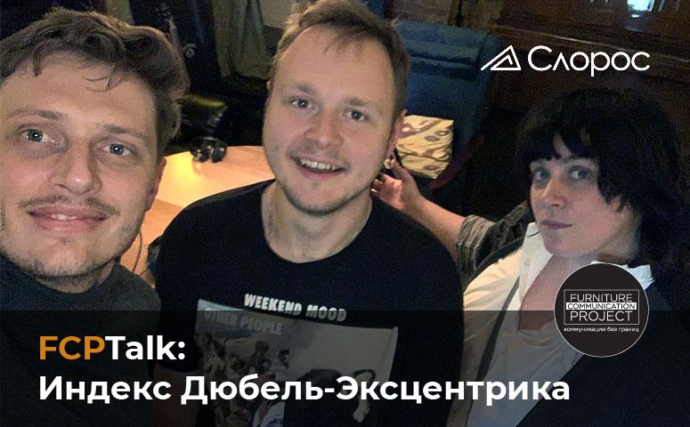 Топ-менеджер фурнитурной компании «Слорос» Степан Хотулев