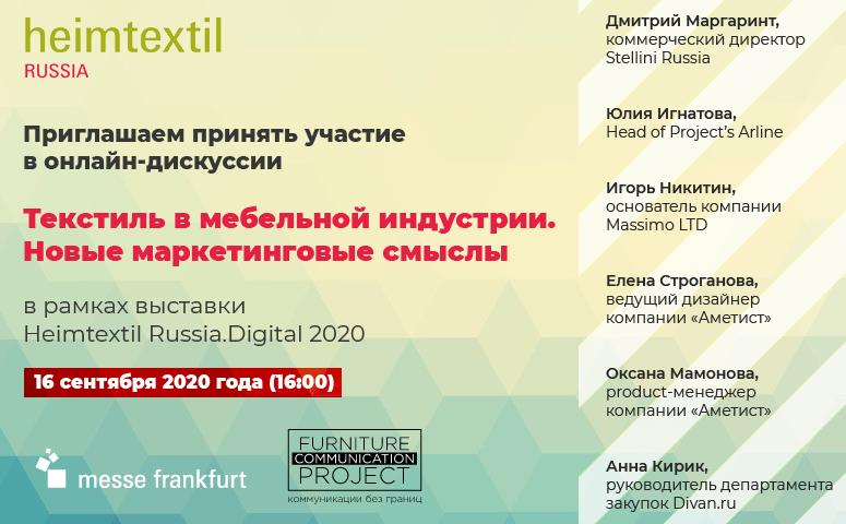 Приглашаем принять участие в онлайн-дискуссии Текстиль в мебельной индустрии. Новые маркетинговые смыслы