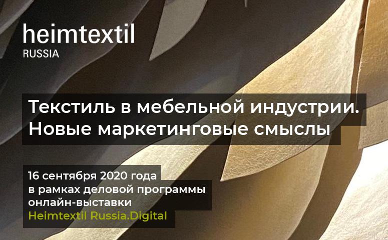 Heimtextil Russia.Digital