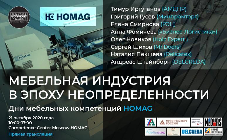 Мебельная индустрия в эпоху неопределенности С 19 по 22 октября Competence Center Moscow HOMAG