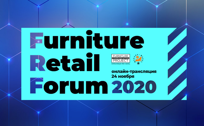 furniture retail forum 2020 fcpmedia