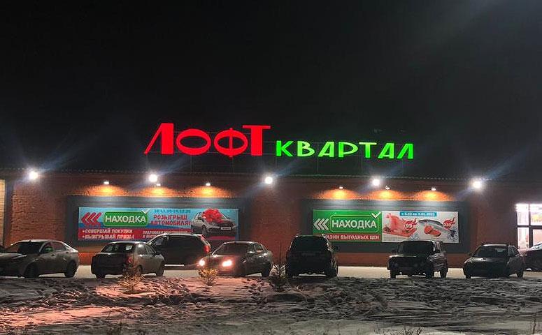 «Уфамебель» «ЛОФТ Квартал»