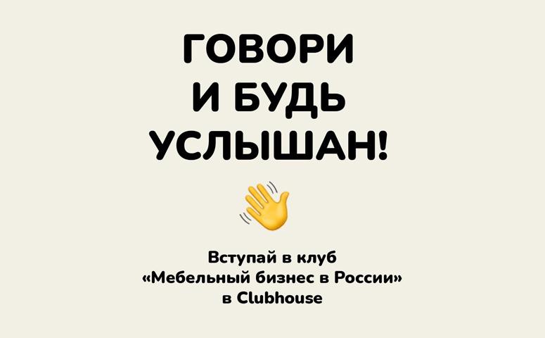 Мебельщики «сверили часы» в Clubhouse
