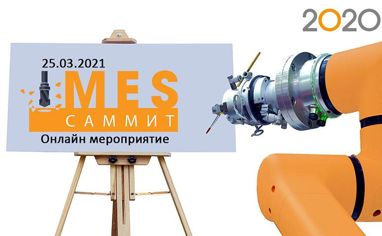 Онлайн-саммит MES 2020