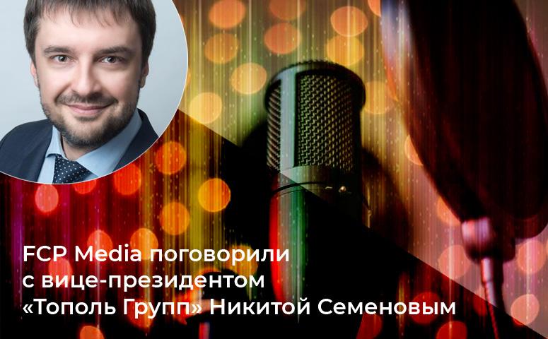 FCPMedia поговорили с вице-президентом «Тополь Групп» Никитой Семеновым.