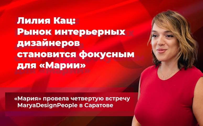 «Мария» провела четвертую встречу MaryaDesignPeople в Саратове