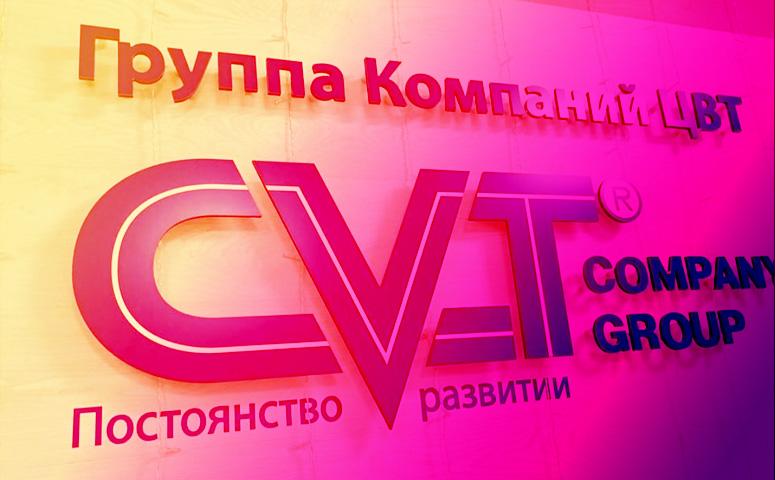 Группа компаний CVT открыла корпоративную академию