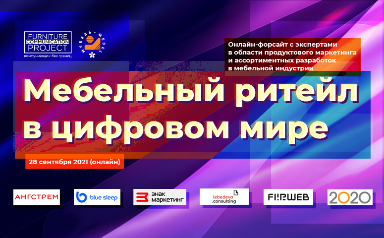 28 сентября 2021 года приглашаем принять участие в онлайн-форсайте с экспертами в области цифрового маркетинга и инноваций в ритейле.