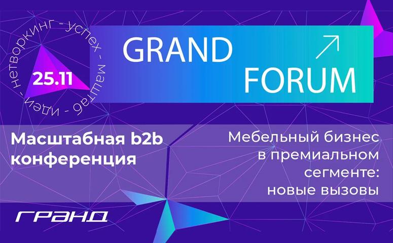 МТК «Гранд» проводит масштабную бизнес-конференцию Grand Forum