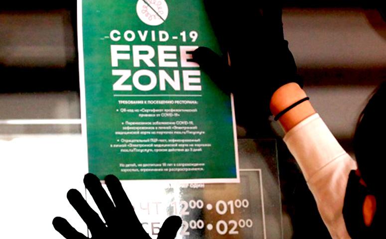 Итого: понедельник — 11.10.2021. Covid Free Zone